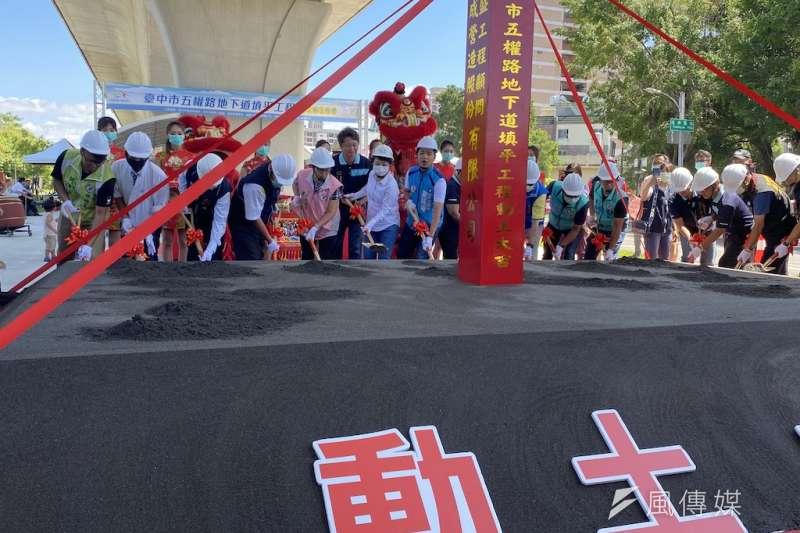 跨越台中市西區跟南區的五權路地下道填平工程,21日舉行開工典禮。(圖/記者王秀禾攝)