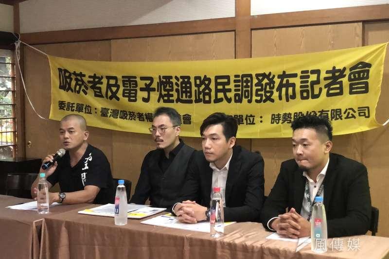 民間團體臺灣吸菸者權益促進會在9月3日召開記者會,呼籲主管機關正視民意。(圖/陳又嘉攝)