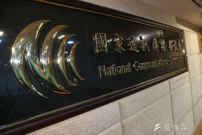 國家通訊傳播委員會20日委員會排入了《鏡電視》申設案。(資料照,顏麟宇攝)