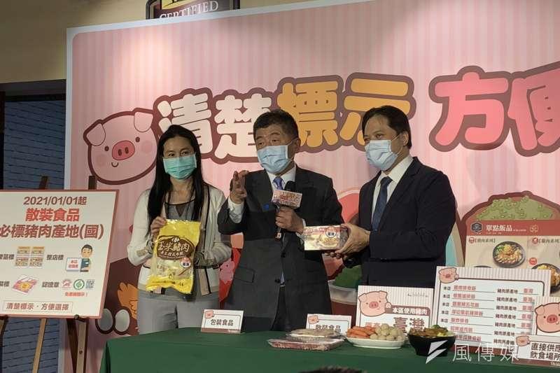 衛福部長陳時中及新北副市長吳明機示範含豬肉之食品標示方式。(圖/李梅瑛攝)