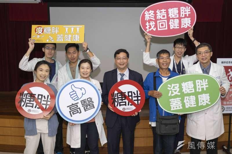 「沒糖胖,蓋健康!」高醫副院長黃明國(中)和體重管理中心團隊籲民眾做好體重控制、遠離糖尿病。(圖/徐炳文攝)