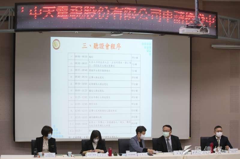2020.10.26-NCC 26日舉行中天新聞台換照聽證會。(柯承惠攝)
