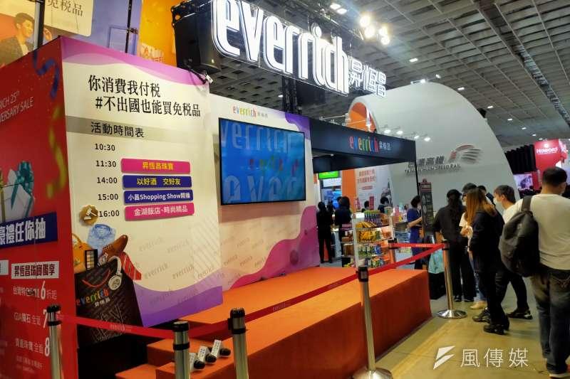 昇恆昌旅展期間每天有各式精品優惠活動,讓消費者逛旅展也能買免稅品。(林喬慧攝)