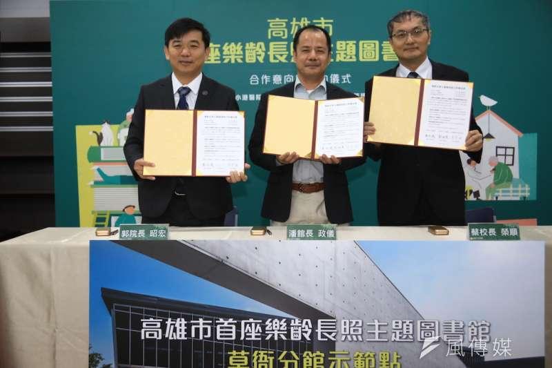 小港醫院、高雄市圖書館、育英醫專簽署MOU三方合作意向書。(圖/徐炳文攝)