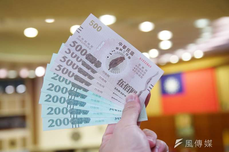 民進黨立委許智傑發起投票,詢問網友希望政府發放「振興五倍券」,或「振興券+發現金」。圖為2020年發行的振興三倍券。(資料照,盧逸峰攝)