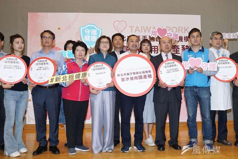 20201119-新北市長侯友宜(前排右四)19日出席新北市攜手醫護社福機構宣示使用國產豬記者會。(盧逸峰攝)