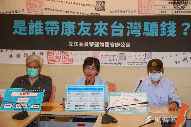 民眾黨立委蔡壁如24日召開「是誰帶康友KY來台灣騙錢?」記者會。(顏麟宇攝)