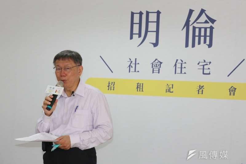 2020.11.25-台北市長柯文哲25日出席明倫社宅招租記 者會。(柯承惠攝)