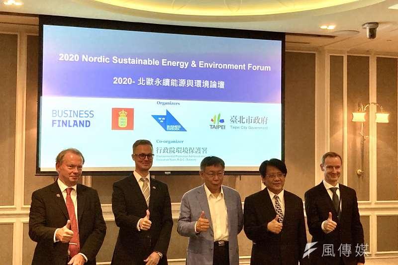 (由左至右)2020北歐永續能源與環境論壇:瑞典駐台代表孔培恩、芬蘭駐台代表米高、台北市長柯文哲、環保署副署長蔡鴻德、丹麥駐台代表柏孟德(鍾巧庭攝)
