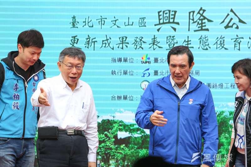 台北市長柯文哲(左起)、前總統馬英九28日出席「興隆公園更新成果發表暨生態復育記者會」。(顏麟宇攝)