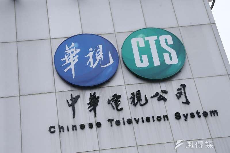 空頻近4個月的52台確定有新頻道進駐,NCC 31日通過15系統申請華視新聞資訊台遞補52台案件。(資料照,顏麟宇攝)