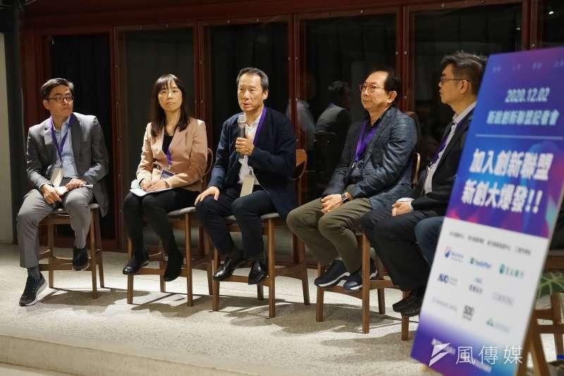 20201202-「新銳創新聯盟」於2日召開「創新轉型、生態圈投資新模式」記者會,艾新銳創業顧問董事長李吉仁(左三)發言。(盧逸峰攝)