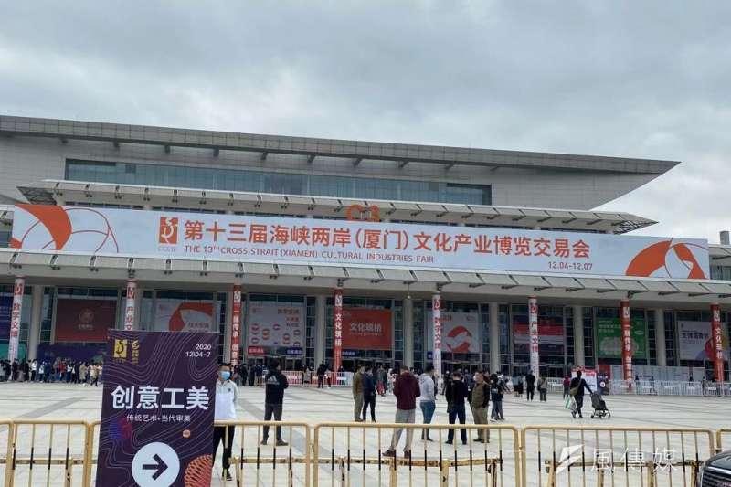 廈門文化產業博覽交易會。(圖/楊經緯攝)