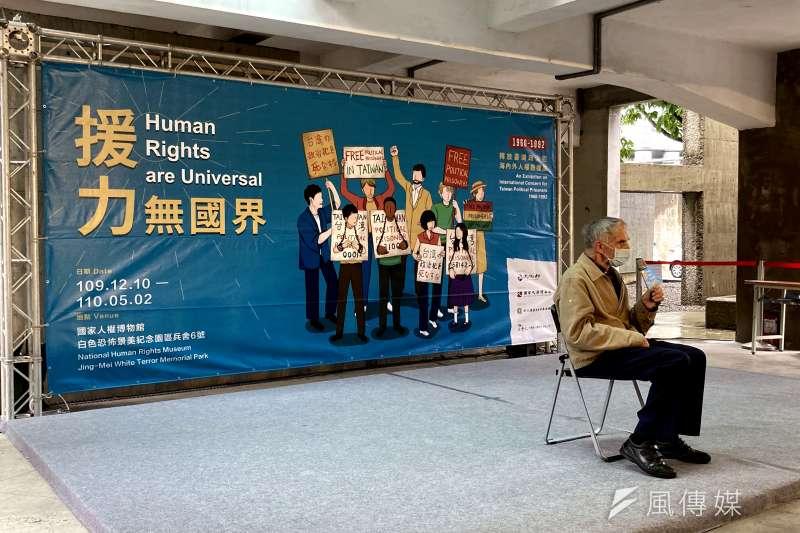 釋放台灣政治犯-海內外人權救援展:參與救援工作的傳教士練馬克(Mark Thelin)之子練克煒(Carl Thelin)出席致詞。(鍾巧庭攝)