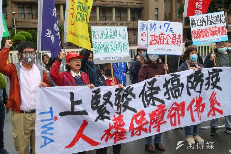 台灣國際勞工協會10日召開「國際人權日行動:上緊發條搞防疫人權保障卻佛系」記者會。(顏麟宇攝)