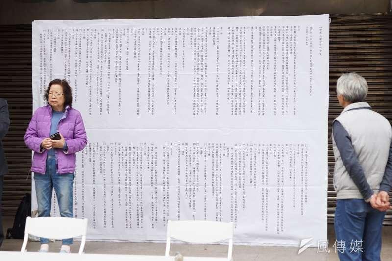 20201210-多位前黨外運動人士10日召開「世界人權日,體檢當權者」記者會,現場擺出世界人權宣言全文。(盧逸峰攝)