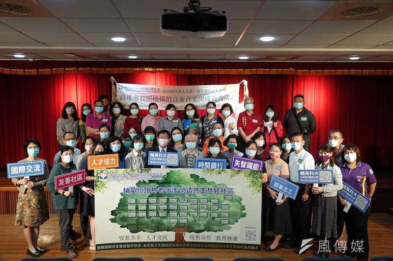 輔英科大日前舉行,高雄市長照機構的百家百業組成簽約儀式。(圖/徐炳文攝)