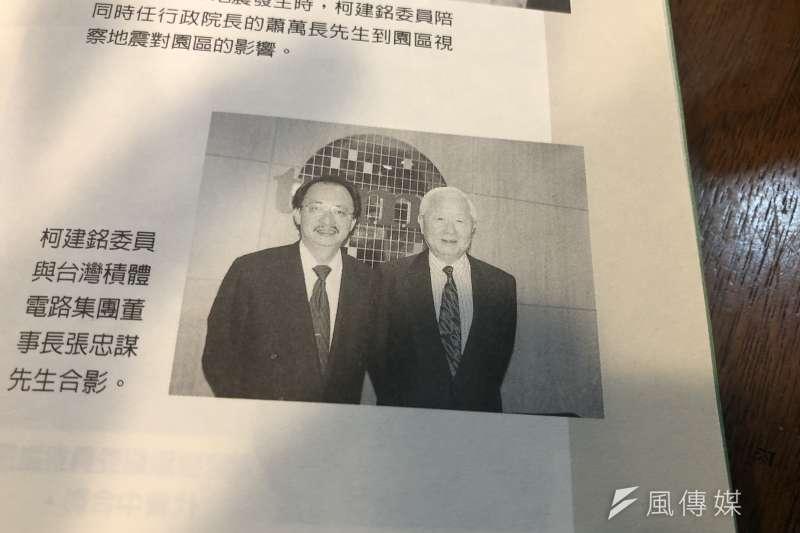 20201216-《為新世紀點燈》一書中收錄了民進黨立院黨團總召柯建銘和張忠謀合影的照片。(顏振凱攝)