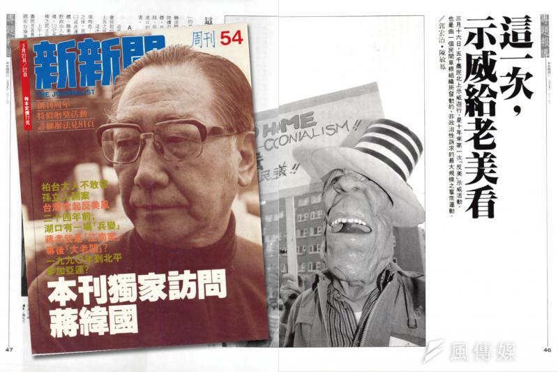 1988年3月21日出刊的第55期新新聞,報導了因美國農產品輸入引發的反美遊行。