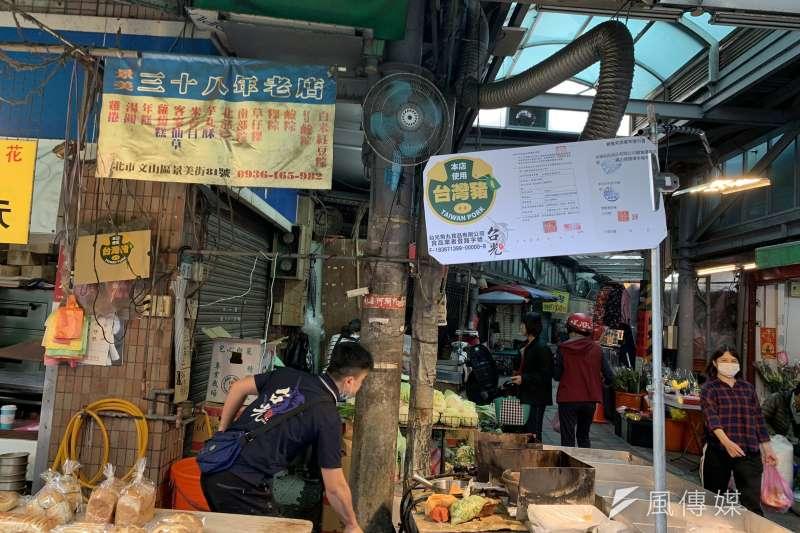 現在去菜市場買菜,到豬肉攤一定要看看有沒有台灣豬標章,還要順便問一句:「不是萊豬吧。」(呂紹煒攝)