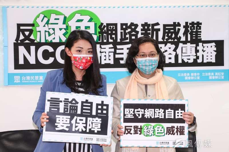 民眾黨團總召賴香伶(右)與黨團幹事長高虹安(左)29日召開「反綠色網路新威權,NCC別插手網路傳播」記者會。(顏麟宇攝)