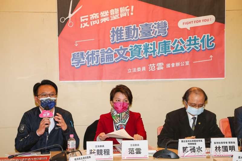 民進黨立委莊競程(左起)、范雲等人舉行「反商業壟斷,推動臺灣學術論文資料庫公共化」記者會。(顏麟宇攝)