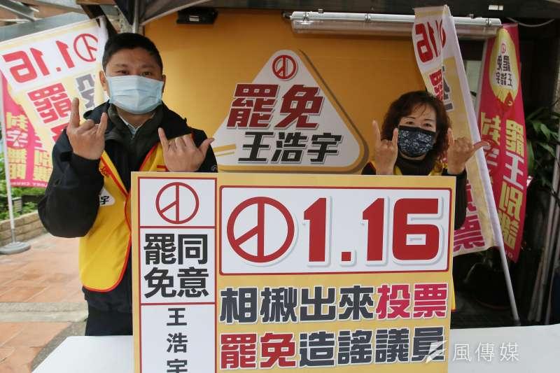 罷免王浩宇將於1月16日進行投票,罷王總部來勢洶洶,讓綠營人士頗為憂慮。(柯承惠攝)