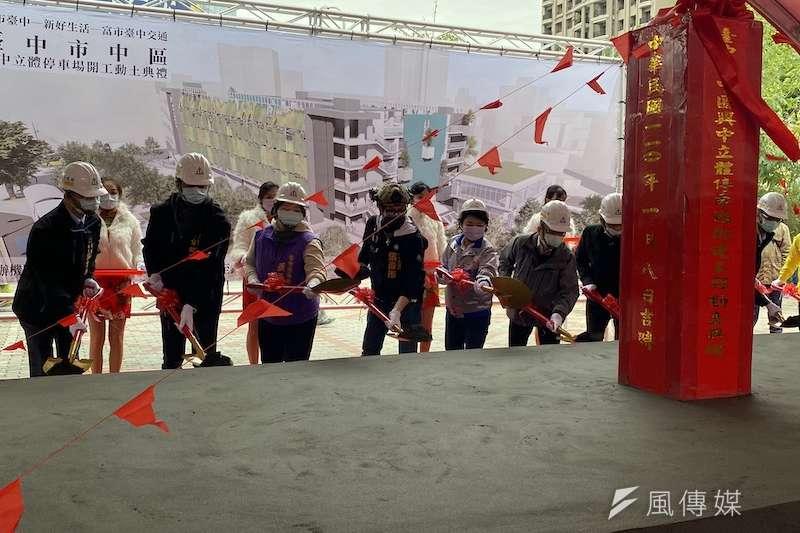台中市中區興中立體停車場舉行動土典禮,預計112年下半年完工啟用,可提供汽、機車格共920席。(圖/記者王秀禾攝)