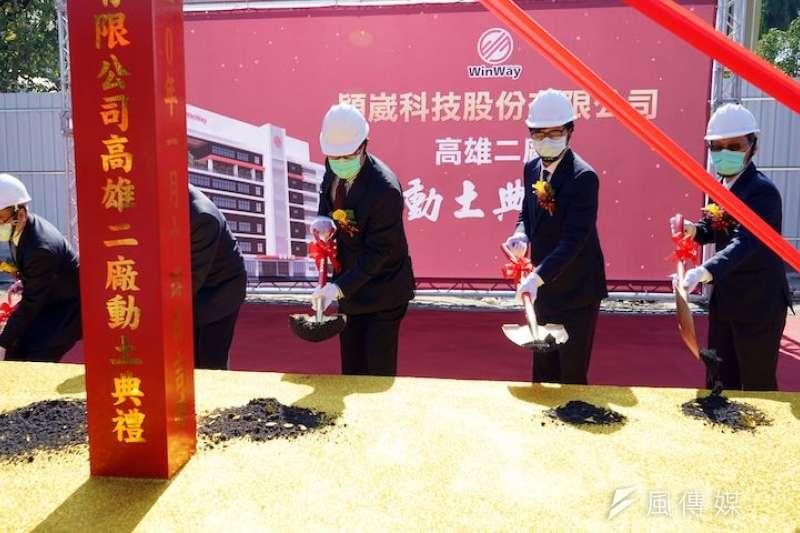 穎崴科技高雄二廠14日舉辦動土典禮,預計2022年完工且初期提供200個就業機會,預估增加10億產值。(圖/徐炳文攝)