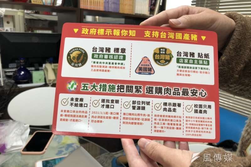因應萊劑美豬議題攻防,民進黨中央自本月14日製作今年年曆,背後並加註政府對美豬的進口把關措施、及台灣豬標章說明。(顏振凱攝)