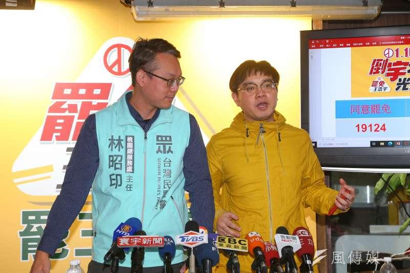 桃園市議員王浩宇遭罷免,罷王發起人唐平榮(右)、民眾黨桃園服務處主任林昭印(左)一起舉行記者會。(顏麟宇攝)
