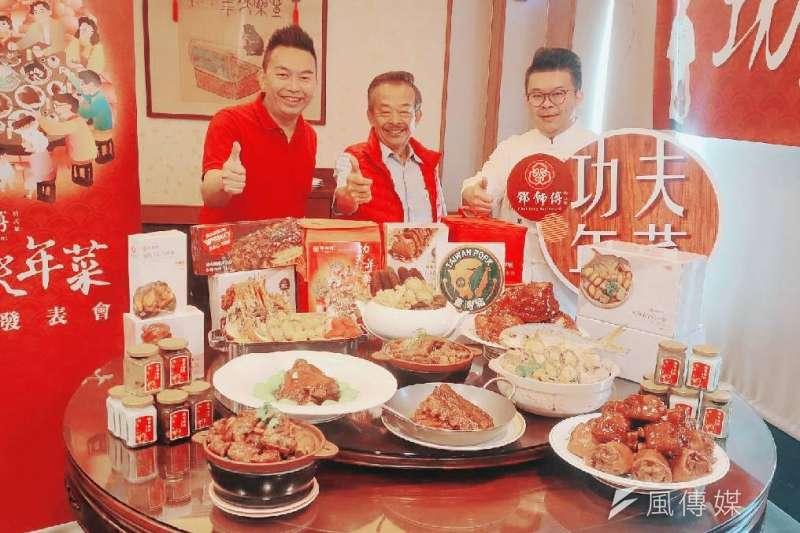 鄧師傅功夫菜推出一系列的中西式年菜料理,讓家庭主婦過年也輕鬆出好菜。(圖/徐炳文攝)