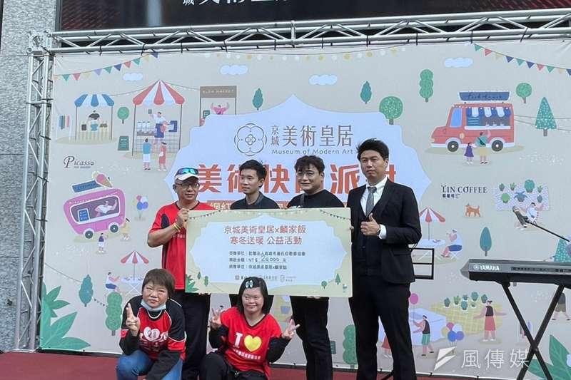 京城建設將當日活動部分營收捐予慈善基金會。(圖/徐炳文攝)