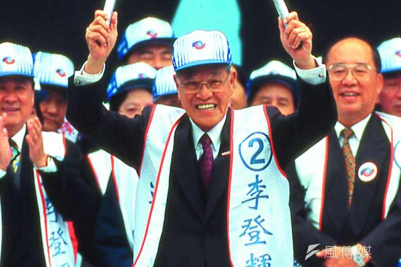 1996年,李登輝獲得逾581萬張選票,這位台灣首位民選總統取得難以被否定的正當性。(林瑞慶攝)