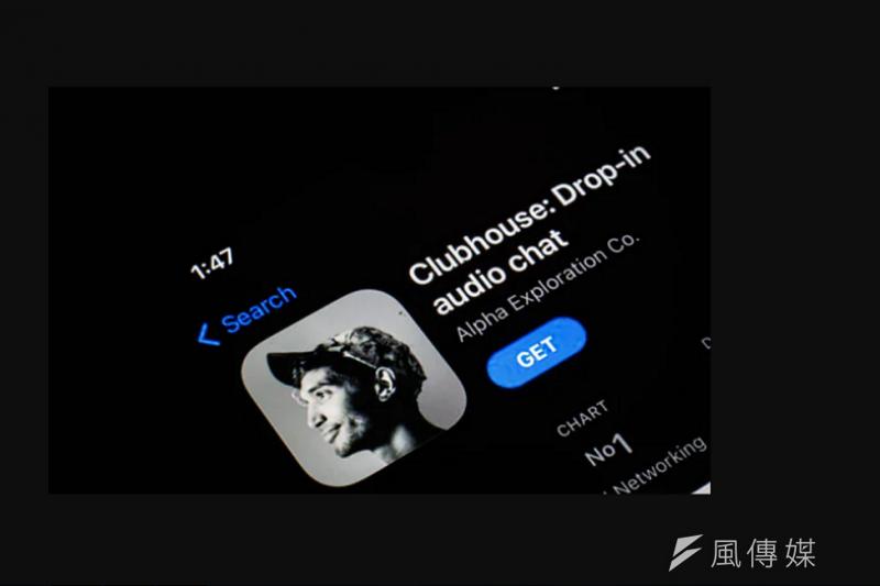 Clubhouse這款最新的聲音社交平臺爆紅。
