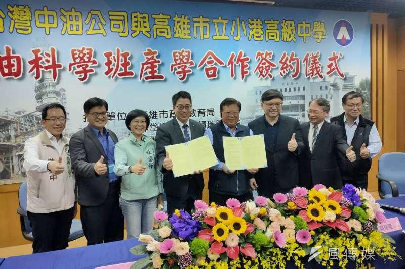 台灣中油公司與高雄市小港高中簽署成立「中油科學班」。(圖/徐炳文攝)