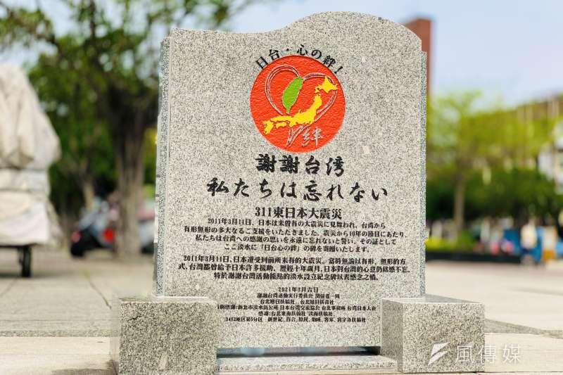 日本311大地震十周年:謝謝台灣委員會在新北淡水設立日台友誼紀念碑(簡恒宇攝)
