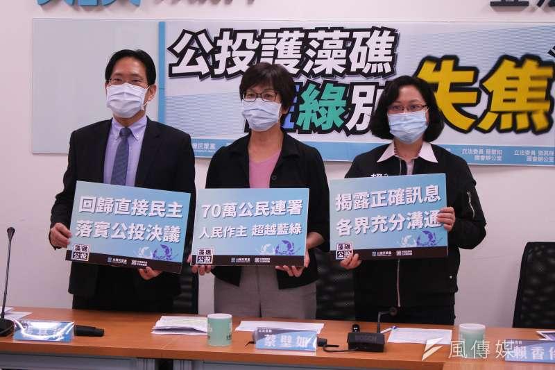 民眾黨立院黨團18日召開「公投護藻礁,藍綠別失焦」記者會,立委張其祿(左起)、蔡壁如、賴香伶出席。(蔡親傑攝)