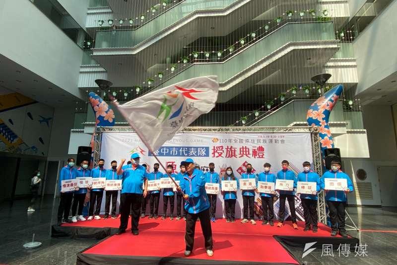 全國原住民族運動會將自3月19日至22日,連續4天於宜蘭縣舉行,台中市代表隊19日在市府舉行授旗儀式。(圖/王秀禾攝)
