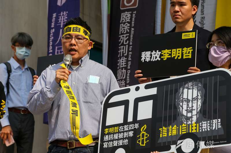 20210319-時代力量立委邱顯智、國際特赦組織台灣分會及人權團體19日舉辦「李明哲被捕四周年記者會,訴求通訊權及釋放日期」記者會 。(顏麟宇攝)