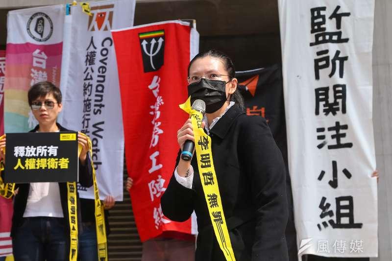 李明哲太太李凈瑜、國際特赦組織台灣分會及人權團體19日舉辦「李明哲被捕4周年記者會,訴求通訊權及釋放日期」記者會 。(顏麟宇攝)