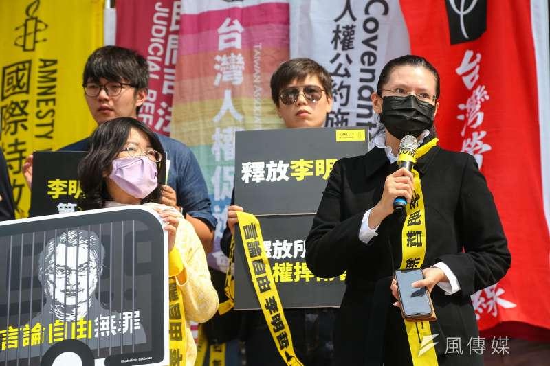 20210319-李明哲太太李凈瑜、國際特赦組織台灣分會及人權團體19日舉辦「李明哲被捕四周年記者會,訴求通訊權及釋放日期」記者會 。(顏麟宇攝)