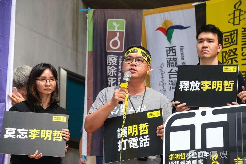 20210319-台灣人權促進會秘書長施逸翔、國際特赦組織台灣分會及人權團體19日舉辦「李明哲被捕四周年記者會,訴求通訊權及釋放日期」記者會 。(顏麟宇攝)