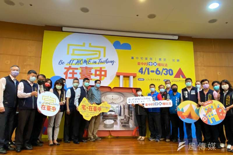 臺中市政府觀光旅遊局為帶動臺中地區觀光人潮,整合在地觀光旅宿業者,特別推出「2021宅.在臺中」度假專案。(圖/王秀禾攝)