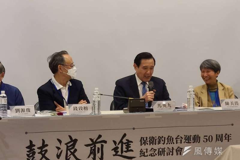 前總統馬英九(中)10日上午出席釣魚台教育協會主辦的「保釣運動50周年紀念研討會」。(潘維庭攝)