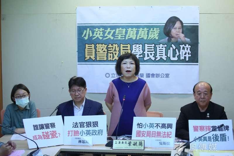 立委葉毓蘭(右二)13日舉行「小英女皇萬萬歲,員警設局學長真心碎 」記者會。(柯承惠攝)