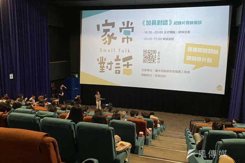 台中市府都發局13日在台中新時代凱擘影城,舉辦社宅《家常對話》紀錄片首映及座談會。(圖/王秀禾)