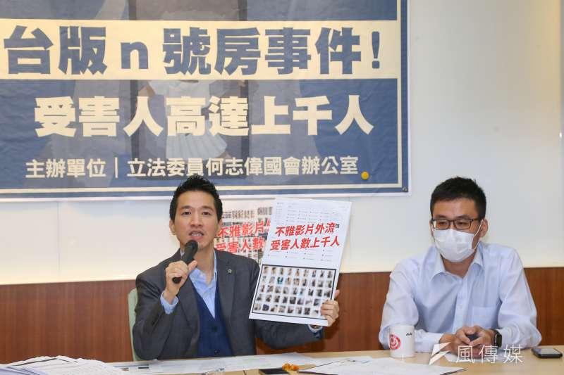民進黨立委何志偉16日舉行「台版n號房事件!受害人高達上千人」記者會。(顏麟宇攝)