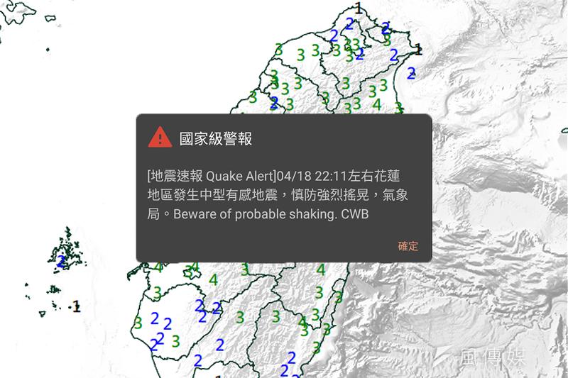 不少民眾在地震當下仍然沒有收到防災簡訊通知。(圖片來源,氣象局、洪煜勛攝/圖片合成:洪煜勛)