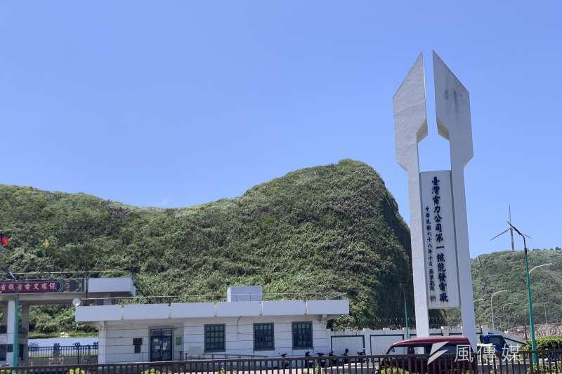 台灣用電量世界第一,續用核電勢所難免。圖為除役中的核一廠(呂紹煒攝)